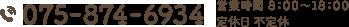 075‐874-6934 営業時間 8:00~18:00 定休日 不定休